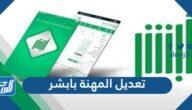 خطوات تعديل المهنة بابشر للسعوديين والمقيمين 1443