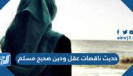 حديث ناقصات عقل ودين صحيح مسلم