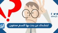 حل لغز ابنشدك عن بنت بها السم مدفون وياكثر ما في بطنها من مصايب