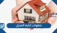 ما هي خطوات ادارة المنزل