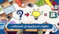 خطوات استراتيجية حل المشكلات