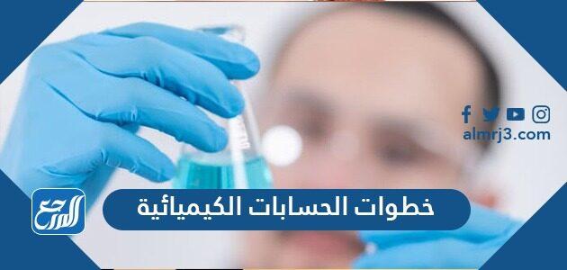 خطوات الحسابات الكيميائية