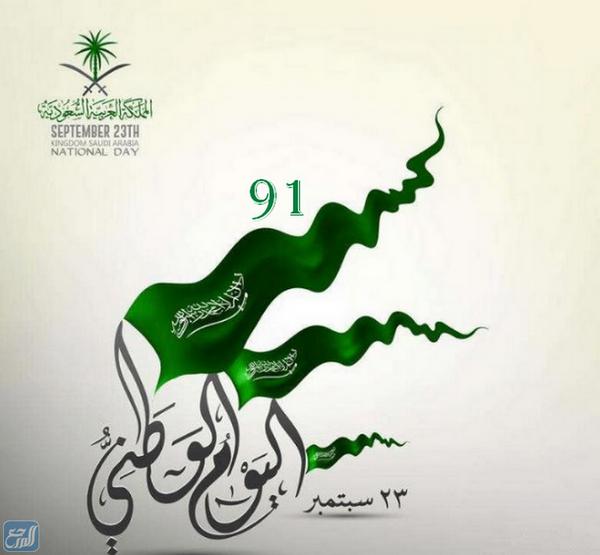 صور خلفيات عن اليوم الوطني السعودي 91 صور التهنئة باليوم الوطني 91