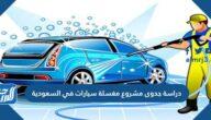 دراسة جدوى مشروع مغسلة سيارات في السعودية 2021