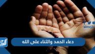 دعاء الحمد والثناء على الله ، أدعية الثناء على الله