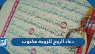 دعاء الزوج للزوجة مكتوب ، أجمل 10 أدعية الزوج لزوجته الصالحة