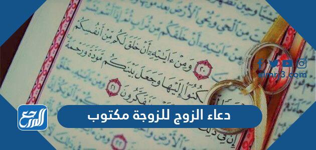 دعاء الزوج للزوجة مكتوب
