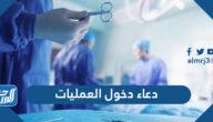 دعاء دخول العمليات ، أفضل 100 دعاء للمريض في غرفة العمليات