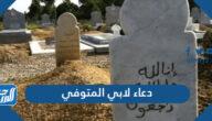 اجمل 200 دعاء لابي المتوفي مكتوب ، أدعية للاب المتوفي مستجابة
