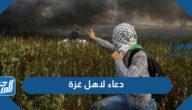 دعاء لاهل غزة مكتوب ، اجمل ادعية غزة الحبيبة مكتوبة