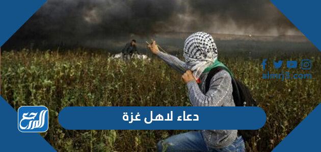 دعاء لاهل غزة