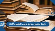 رابط تحميل رواية وش النحس pdf
