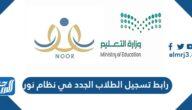 رابط تسجيل الطلاب الجدد في نظام نور 1443