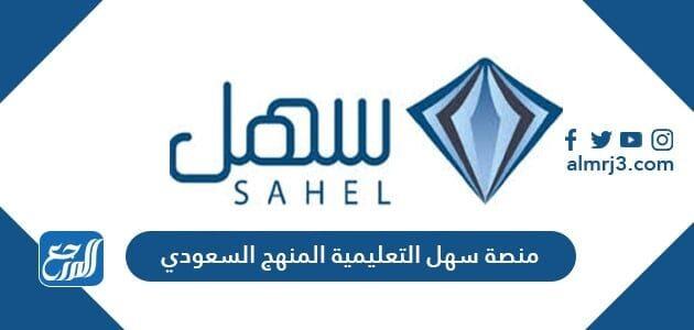 رابط منصة سهل التعليمية المنهج السعودي sahl.io