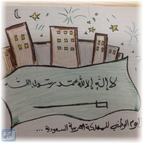صور رسومات أطفال عن اليوم الوطني السعودي 91