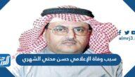 سبب وفاة الإعلامي حسن محني الشهري