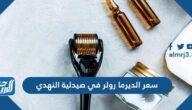 سعر الديرما رولر في صيدلية النهدي أفضل أنواع derma roller للبشرة