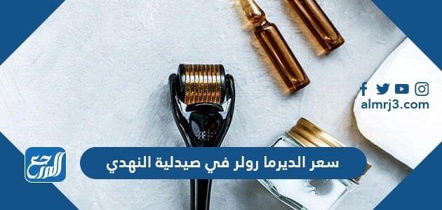 سعر الديرما رولر في صيدلية النهدي