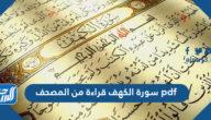 سورة الكهف قراءة من المصحف pdf