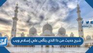 شرح حديث من ذا الذي يتألى علي إسلام ويب