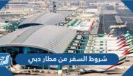 شروط السفر من مطار دبي 2021