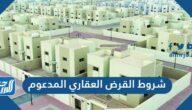 شروط القرض العقاري المدعوم من وزارة الاسكان 1443