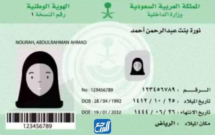 شكل بطاقة الأحوال المدنية الجديدة للنساء