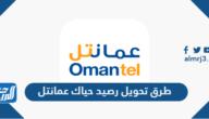 طرق تحويل رصيد حياك عمانتل 2021