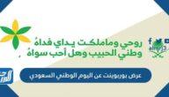 عرض بوربوينت عن اليوم الوطني السعودي 1443
