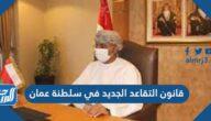قانون التقاعد الجديد في سلطنة عمان 2021
