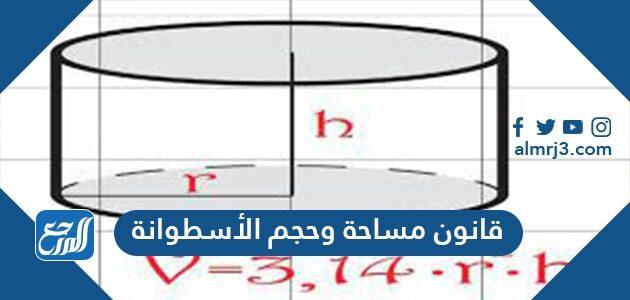 قانون مساحة وحجم الاسطوانة