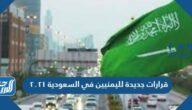 قرارات جديدة لليمنيين في السعودية 2021