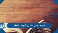 قصة نفس الشيخ شهاب كاملة