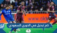 كم تبديل في الدوري السعودي 2022