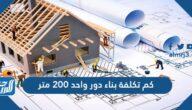كم تكلفة بناء دور واحد 200 متر