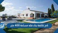 كم تكلفة بناء فله مساحة 400 متر
