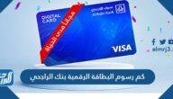 كم رسوم البطاقة الرقمية بنك الراجحي 1443