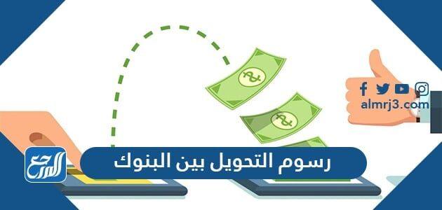 كم رسوم التحويل بين البنوك السعودية 1443