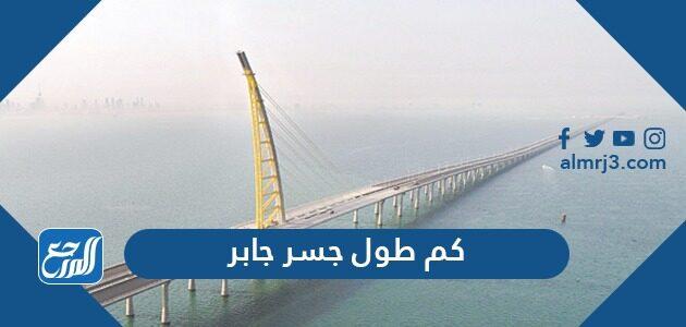 كم طول جسر جابر