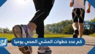 كم عدد خطوات المشي الصحي يوميا