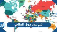 كم عدد دول العالم وأسمائها وعواصمها