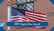 كم عدد سكان أمريكا 2021