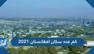 كم عدد سكان افغانستان 2021