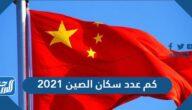 كم عدد سكان الصين 2021