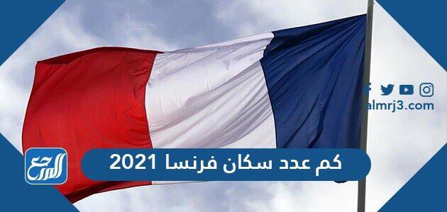 كم عدد سكان فرنسا 2021