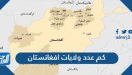 كم عدد ولايات افغانستان