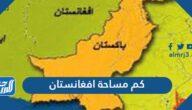 كم مساحة افغانستان بالكيلو متر