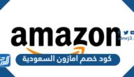 كود خصم امازون السعودية Amazon 2021 ، أكواد وكوبونات خصم أمازون السعودية