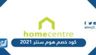 كود خصم Home Centre هوم سنتر 2021 ، أكواد وكوبونات خصم هوم سنتر جديدة