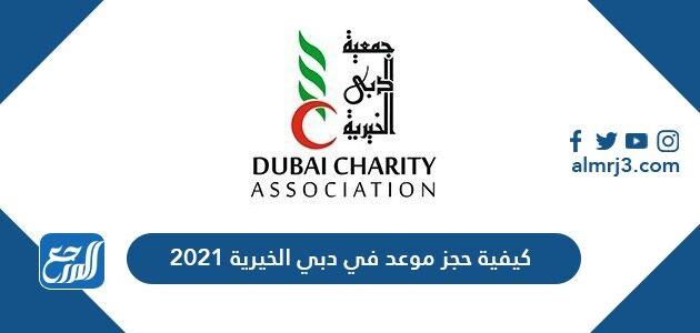 كيفية حجز موعد في دبي الخيرية 2021